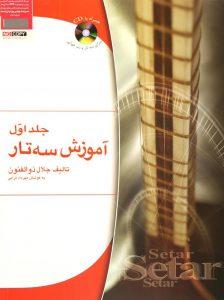 Amuzeshe Setar-J1-Jalal Zolfonun [www.mahmoodabdolmaleki.com]