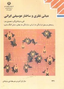 Mabani Nazari Music-Kamal poortorab [www.mahmoodabdolmaleki.com]