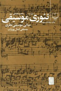 Music Theory-Mostafa kamal Pour Torab[www.mahmoodabdolmaleki.com]