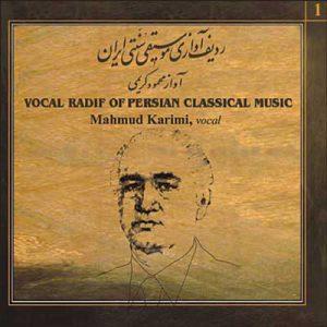 دانلود ردیف آوازی استاد محمود کریمی